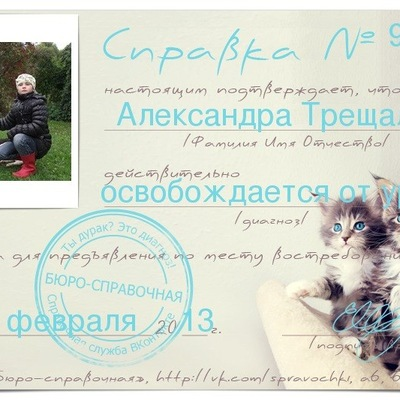Александра Трещалина, 30 июля , Москва, id189944700