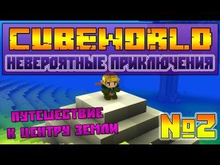 Невероятные Приключения CubeWorld: #2 [Путешествие к Центру Земли]