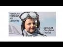 Новости Тамбова без цензуры:  Детский праздник ЛанТы