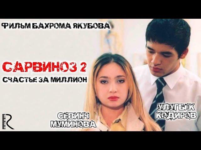 Сарвиноз 2 | Счастье за миллион (узбекфильм на русском языке)