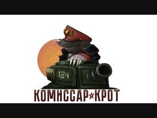 КОМИССАР КРОТ