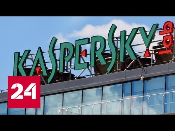 Ложь про Лабораторию Касперского голландским СМИ подбросили политики - Россия 24