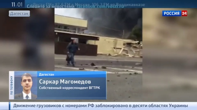 Новости на Россия 24 В Дагестане на посту ДПС взорвался автомобиль со смертником