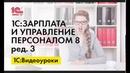 Регистрация частичного перечисления НДФЛ в 1СЗУП ред.3