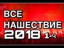 ВСЕ НАШЕСТВИЕ 2018. 1-ч.