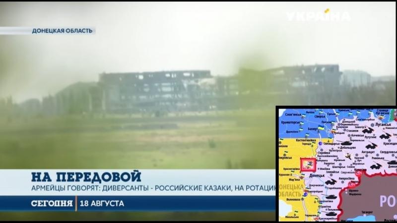 Фронт-Донбас Напрямок - Донецький аеропорт [18.08.2018]