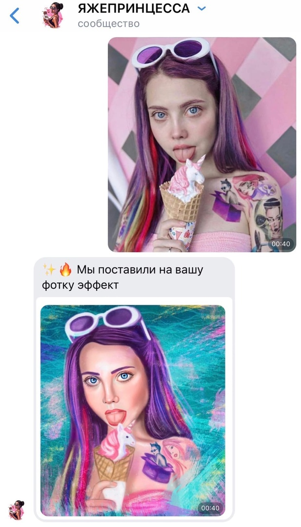 ПОПРОБУЙ 👉 vk.com/amaprincess