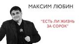 Есть ли жизнь за сорок Максим Любин