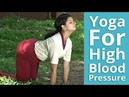 Yoga for High Blood Pressure - Easy Best Yoga Exercises To Reduce Hypertension RelieveStress