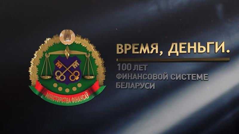 Время, деньги. 100 лет финансовой системе Беларуси