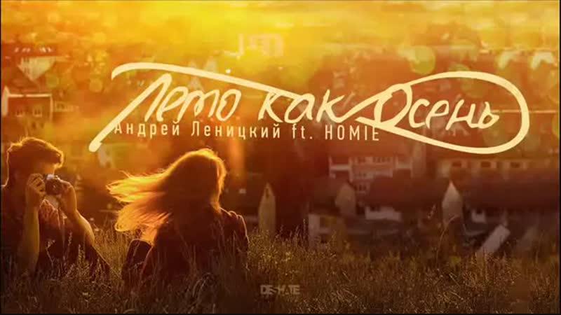 Андрей Леницкий feat. HOMIE - Лето как осень Ш&К