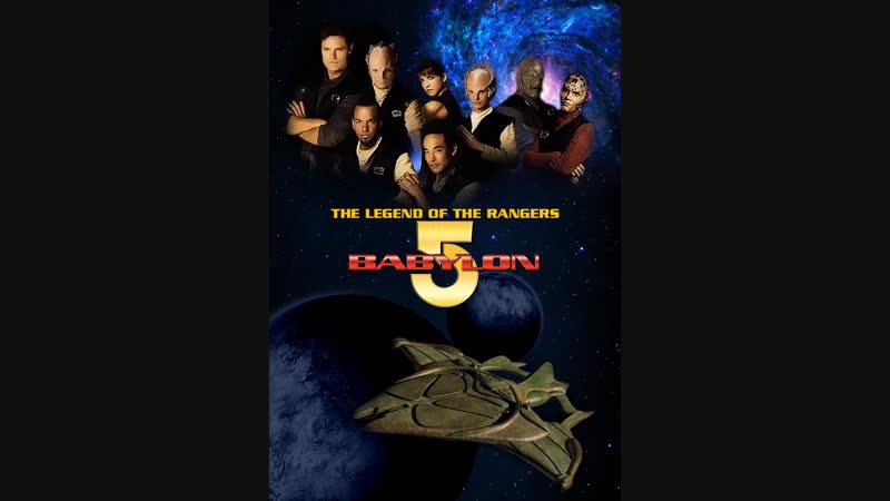 Вавилон - 5. Легенда о Рейнджерах.