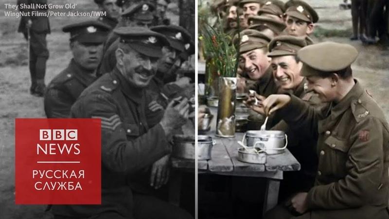 Новый фильм Питера Джексона цветные и озвученные кадры Первой мировой