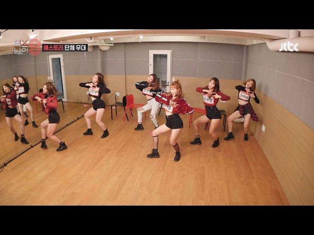 [애스토리_소녀] 기획사 단체무대 풀샷 직캠 - 믹스나인