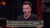 Шоу Студия Союз Один раз не Костюшкин Стас - Арсений Попов и Антон Шастун
