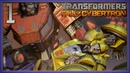 Прохождение ◄ TRANSFORMERS: Fall of Cybertron ► Глава I. Исход.