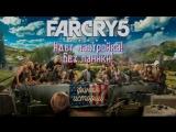 Конец Иосифа Сида. Far Cry 5. Финал