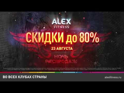 Ночь Распродаж в ALEX FITNESS