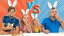 Дети против Взрослых или Пухлый Кролик 3 ЧЕЛЛЕНДЖ с ДЕТЬМИ