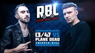RBL: 13/47 VS PLANE DEAD (DROP THE MIC: TRIPPLE KILL, LEAGUE1, RUSSIAN BATTLE LEAGUE)