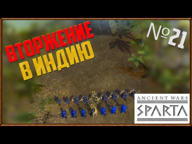 Ancient wars: SPARTA Прохождение ■ВТОРЖЕНИЕ В ИНДИЮ! ■ 21 » Freewka.com - Смотреть онлайн в хорощем качестве