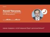 Хусейн Чекунов купил личное себе авто за бюджетные деньги