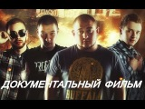 ПУЛЬС - Документальный фильм  (Kvarto Films)