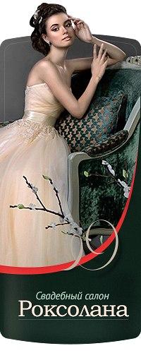 Свадебный салон роксолана смоленск