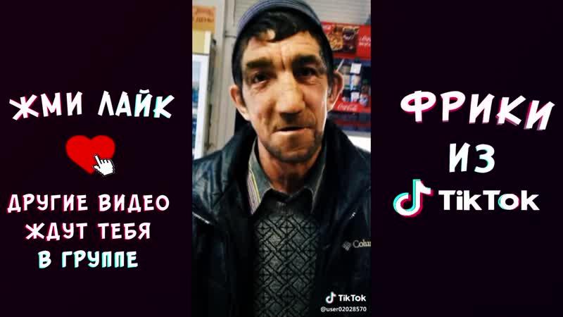 Фрики из Tik Tok[Голодный дед]