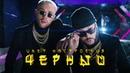 Егор Крид feat. Филипп Киркоров - Цвет настроения черный премьера клипа, 2018