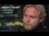 #Интервью: Илья Стюарт