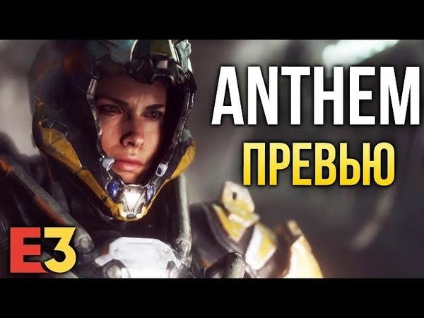 Anthem — А вдруг у BioWare получится I Новые подробности I Е3 2018