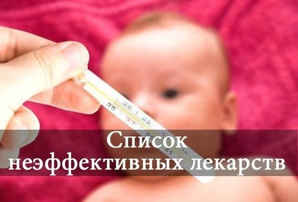 """""""Список неэффективных лекарств"""" Ваш ребёнок заболел и вы вызвали врача, получили рекомендации, но не торопитесь бежать в аптеку. Итак, начнем: 10. Арбидол, Валидол, Ново-Пассит - доказано, что эти препараты Покaзaть пoлнoстью..."""