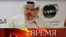Власти Саудовской Аравии признали факт убийства журналиста Джамаля Хашогги.