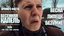 ПРОМО С ВЕСЕННЕЙ КАПЕЛИ 2016