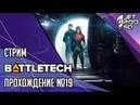 BATTLETECH игра от Harebrained и Paradox СТРИМ Полное прохождение на русском с JetPOD90 день №19
