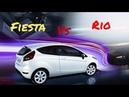 Ford Fiesta VS Kia Rio/ 1.6 в деле, макс.скорость/ Данилыч_ST