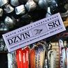 Dzvin-Ski - прокат та продаж спорядження