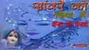 Sanware Ko Dil Me Basa Ke To Dekho सांवरे को दिल में बसा के तो देखो Banke Bihari Ji Bhajan