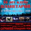 16 лет ПЛАНЕТАРИЮ: Catharsis, Тинтал, Бл. Ксю...