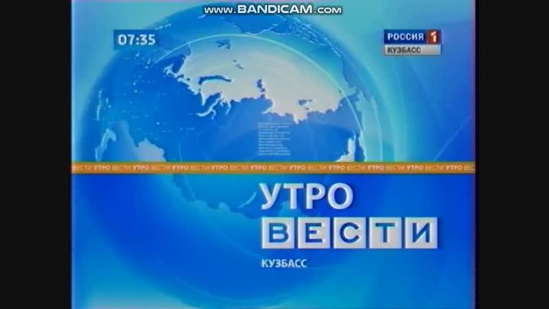 Заставка Утро Вести Кузбасс (Россия 1 Кузбасс, 2010)