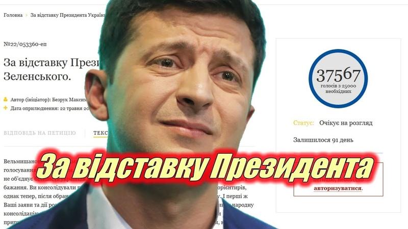 Неожиданный поворот: петиция за отставку Зеленского мощно набирает обороты