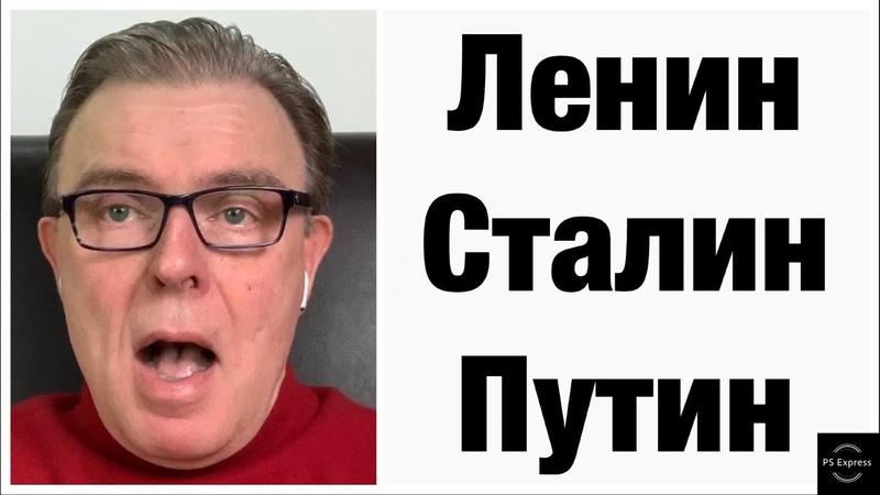 Ленин Сталин Путин ДИАГНОЗ ПСИХИАТРА
