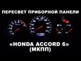 Пересвет приборной панели Honda Accord 6 (МКПП)