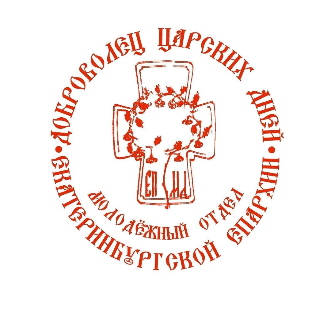 Афиша Екатеринбург Добровольцы на Царские дни 2019