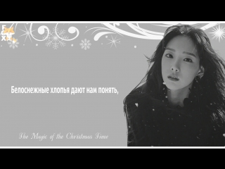 [FSG FOX] TAEYEON – The Magic of Christmas Time |рус.саб|
