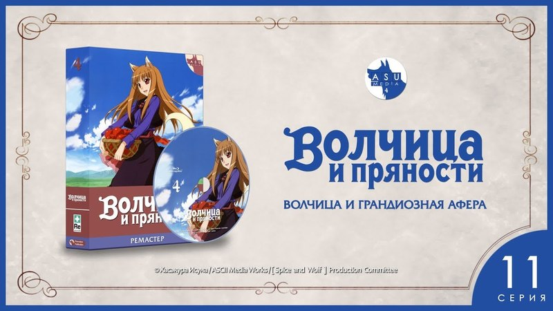 Spice and Wolf Сезон 1 Серия 11 Волчица и грандиозная афера 4K