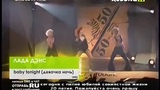 Лада Дэнс - Девочка ночь (Baby tonight) (1992) (Rusong TV)