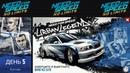 NFS No Limits | Urban Legend - BMW M3 GTR | День 5