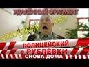 Полицейский с Рублёвки 3. Серия 4. Фрагмент № 2.
